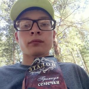 Антон, 22 года, Курган